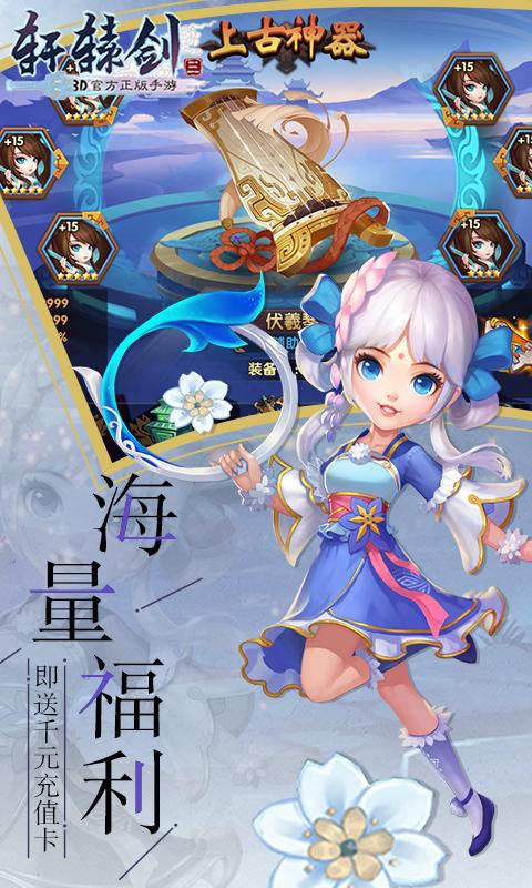 轩辕剑3(送千元充值)(图1)