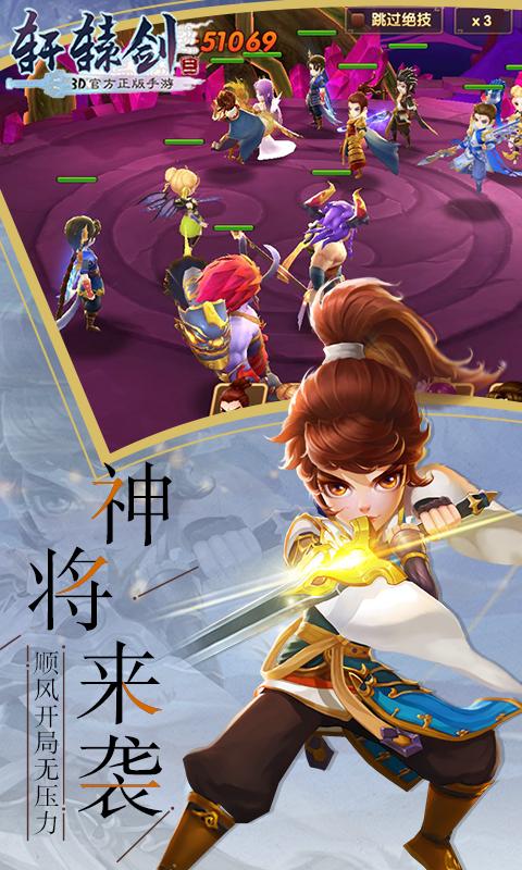 轩辕剑3(送千元充值)(图2)
