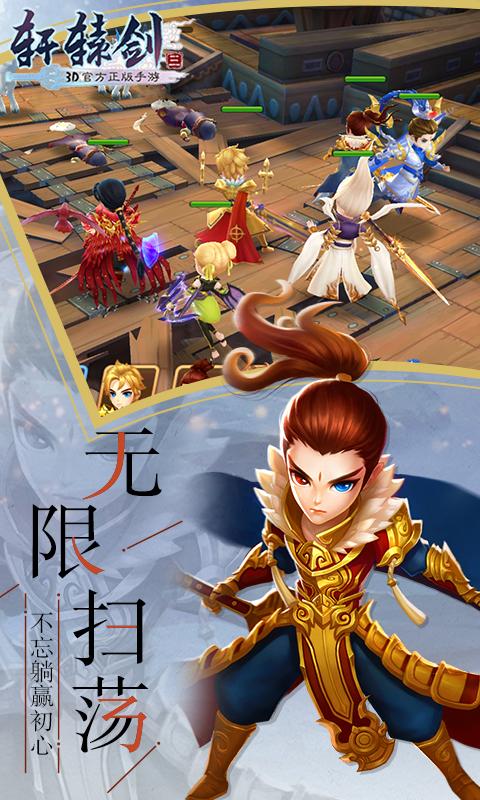 轩辕剑3(送千元充值)(图3)
