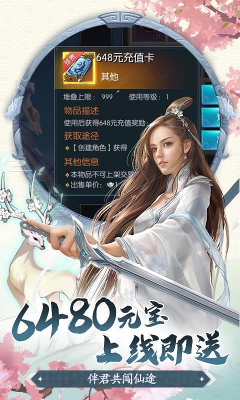 九天仙缘(送648)